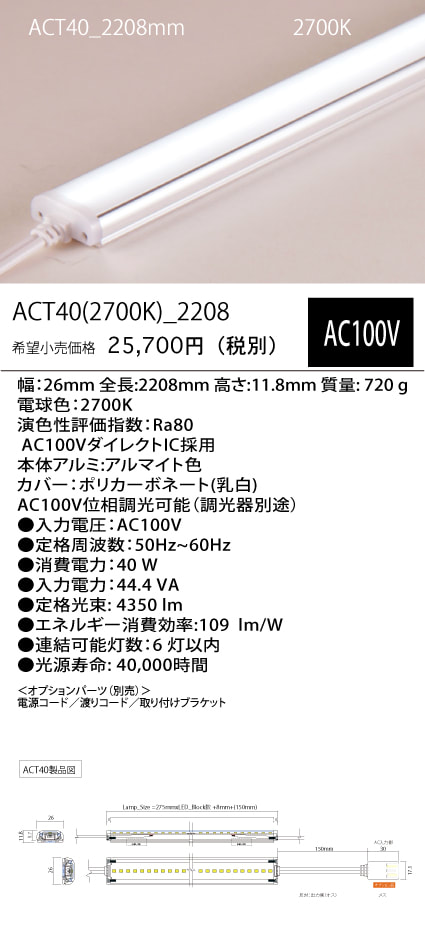 ACT40 (27K)_ 2208mm