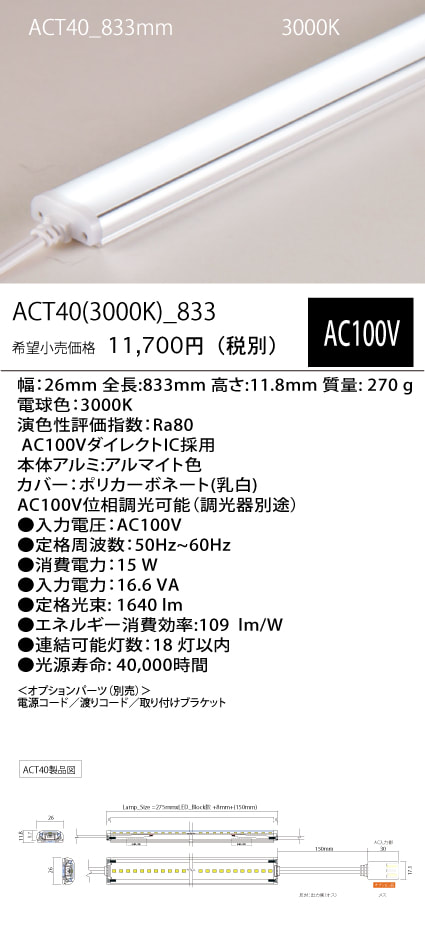 ACT40 (30K)_ 833mm
