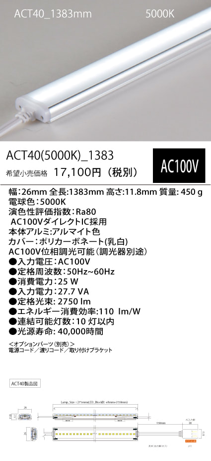 ACT40 (50K)_ 1383mm