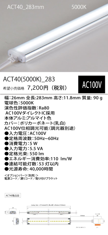 ACT40 (50K)_ 283mm