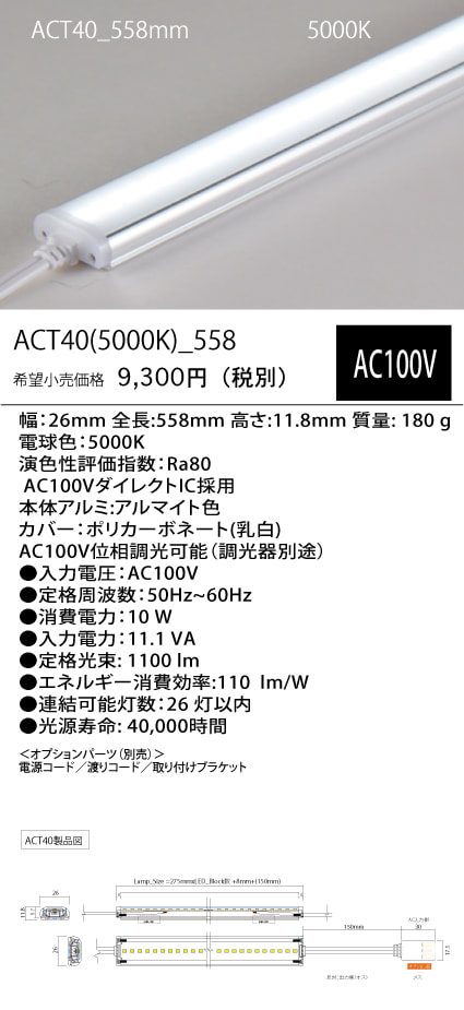 ACT40 (50K)_ 558mm