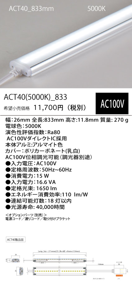 ACT40 (50K)_ 833mm