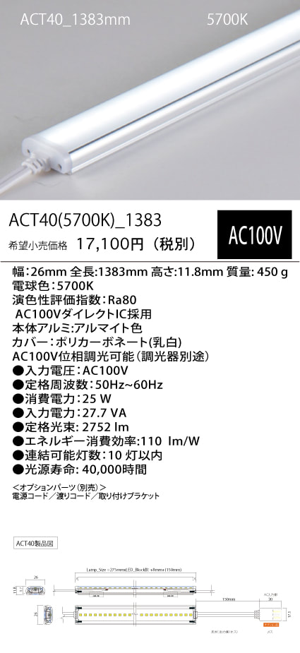 ACT40 (57K)_ 1383mm