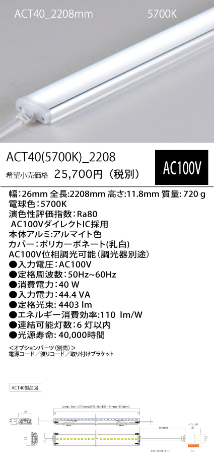 ACT40 (57K)_ 2208mm